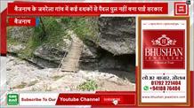 सरकार ने नहीं सुनी तो इस गांव के लोगों ने खुद बना दिया पुल