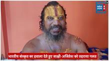BJP विधायक राजेश मिश्रा के बचाव में उतरे संत, साक्षी और अजितेश को ठहराया गलत