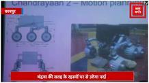 चंद्रयान-2: IIT कानपुर में बना 'लूनर रोवर' खोलेगा चंद्रमा की सतह के बड़े राज़