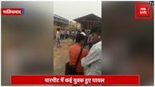रेलवे स्टेशन पर दो गुटों में हुई मारपीट, जमकर चले लात घूंसे