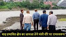बाढ़ प्रभावित क्षेत्र का जायजा लेने मंडी दौरे पर रामस्वरूप, अधिकारियों को दिए जरूरी निर्देश