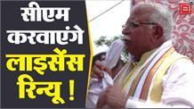 'जन आशीर्वाद यात्रा में मुख्यमंत्री मनोहर लाल ने किसे कहा राजनीति के खिलाड़ी ?
