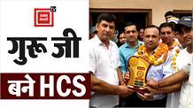 शिक्षा विभाग में ख़ुशी की लहर, 16 अध्यापक बने HCS अफसर