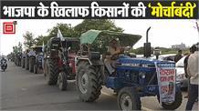 Kaithal पहुंची ट्रैक्टर यात्रा, किसान बोले- BJP के खिलाफ सभी दलों को करेंगे इकट्ठा