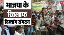 'विधानसभा चुनाव में दिव्यांग संगठन उतारेगा भाजपा के खिलाफ अपना प्रत्याशी'