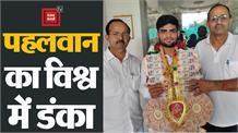 Haryana के खिलाड़ियों का पूरे विश्व में बजा डंका, पहलवान सज्जन ने जीता कास्य पदक