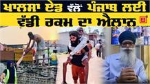 बाढ़ पीडितों के लिए Khalsa Aid के Ravi Singh ने किया बड़ी मदद का ऐलान