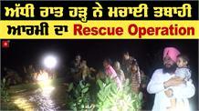 Ferozpur के गांवों में Satluj का कोहराम, देखिये Army का Rescue Operation
