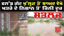 Roopnagar में बारिश से Flood, देखिए क्या हैं हालात