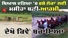 Gurdaspur : Beas River में फंसे 11 लोग !