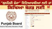श्री गुरु नानक पातशाह के नाम पर शिक्षा बोर्ड ने मचाई लूट
