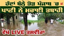 Punjab में Flood ने मचाई तबाही, लोगों के घर डूबे
