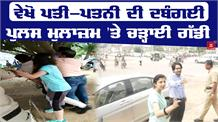 पति -पत्नी की दबंगई की Video हुई Viral