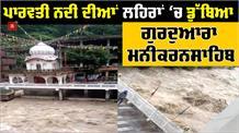 Gurdwara Manikaran Sahib में देखो Parvati River का कहर