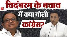 P. Chidambaram के बचाव में Congress ने की Press Conference, देखें Video