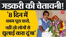 Nitin Gadkari की अफसरों को चेतावनी,काम करो वर्ना लोगों से करवा दूंगा धुलाई !