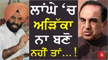 Subramanian Swamy को Sirsa की कड़ी चेतावनी