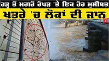 Flood के बाद  Roopnagar पर मंडरा रहा एक और ख़तरा