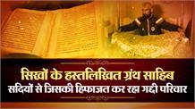 हिमाचल के इस परिवार के पास है गुरू ग्रंथ साहिब का हस्तलिखित स्वरूप
