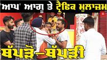 देखिये  कैसे Road पर भिड़े AAP नेता और  Traffic Police मुलाजिम