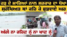 Delhi के इस इलाके पर बाढ़ की मार, Government ने भी किया धोखा
