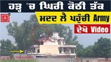 बाढ़ पीड़ितों के लिए Army Helicopter बना मददगार, देखो Video
