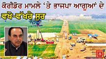 Punjab में बाढ़ के लिए Captain सरकार ज़िम्मेदार