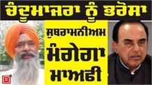 Corridor मामले पर Subramanian को मिलेंगे Akali
