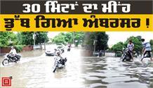 30 Minutes के बारिश ने Amritsar का देखिये क्या किया हाल