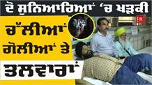 पैसों को लेकर भिड़े सुनारे, Amritsar में शरेआम Firing