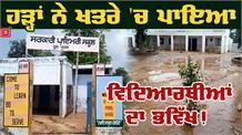 देखें, स्कूलों में बाढ़ ने कैसे मचाई तबाही