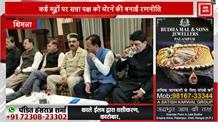 कांग्रेस विधायक दल की शिमला में बैठक, कई मुद्दों पर की चर्चा
