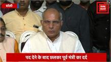 इस्तीफे के बाद छलका पूर्व मंत्री का दर्द, कहा-दोषी पाया गया तो छोड़ दूंगा विधायकी