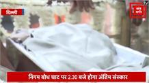 BJP दफ्तर में अंतिम दर्शन के लिए पहुंचा अरुण जेटली का पार्थिव शरीर