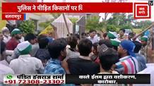 प्रदर्शन कर रहे किसानों को नगर पंचायत अध्यक्ष के पति ने पीटा, पुलिस ने किसानों पर किया मामला दर्ज