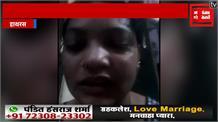 दहेज प्रताड़ना से तंग आकर फांसी पर झूली विवाहिता, सोशल मीडिया से मांगी थी मदद