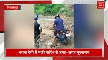 नयना देवी में भारी भूस्खलन देशभर से टूटा संपर्क