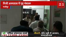 निजी अस्पताल में गृह मंत्रालय की टीम की छापेमारी, PNDT एक्ट के तहत की कार्रवाई
