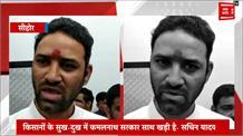 कृषि मंत्री सचिन यादव का शिवराज पर पलटवार, '15 सालों से किसानों के नाम पर सिर्फ राजनीति हुई'