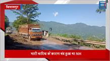 41 घंटे के बाद बिलासपुर चंडीगढ़- मनाली NH हुआ बहाल, लोगों ने ली राहत की सांस