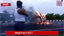 तेज रफ्तार कार ने बाइक सवारों को मारी टक्कर, अनियंत्रित होकर पलटने से लगी भीषण आग