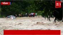 बरसाती नाले में फंसी कार, महिला की पानी में डूबने से हुई मौत