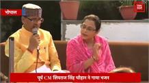 श्री कृष्ण जन्माष्टमी पर शिवराज के भक्तिमय बोल- 'गोविंद बोलो हरि गोपाल बोलो'