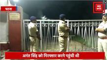 बाहुबली MLA अनंत सिंह पुलिस को चकमा देकर हुए फरार, गिरफ्तार करने पहुंची थी पुलिस
