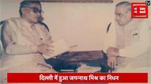 पूर्व मुख्यमंत्री डॉ.जगन्नाथ मिश्रा के निधन से उनके पैतृक गांव बलुआ में पसरा सन्नाटा