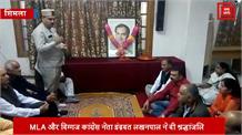 राजीव गांधी की 75वीं जयंती, कांग्रेस ने शिमला में श्रद्धांजलि देकर किया याद