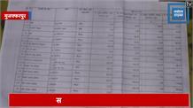 देखिए बिहार में कैसे होता है घोटाला, 1 रुपए किलो मिलती है काजू और 199 रुपए किलो मिलती है दाल