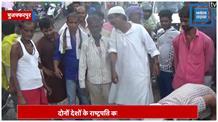 मुजफ्फरपुर: चीन और पाकिस्तान के राष्ट्रपति का पुतला फूंक कर जताया विरोध