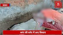 करंट की चपेट में आने से तीन किसानों की दर्दनाक मौत