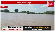 भारी बारिश के बाद उफान पर कई नदियां, बाढ़ का खतरा मंडराया